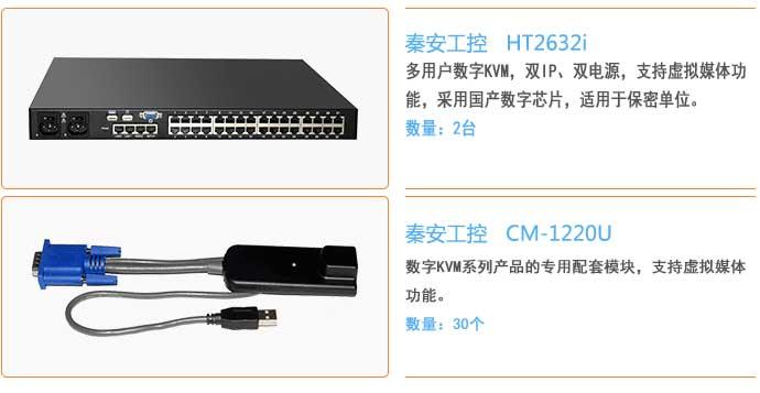 HT2632i远程ipkvm切换器