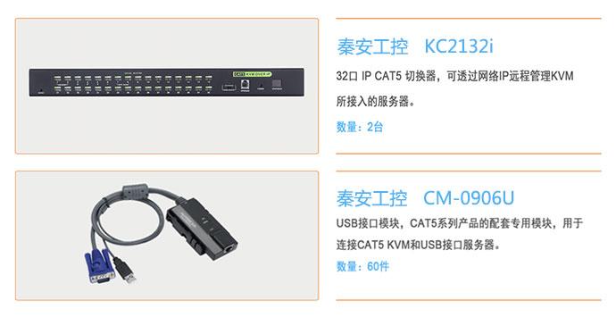 数字远程ipkvm切换器32口