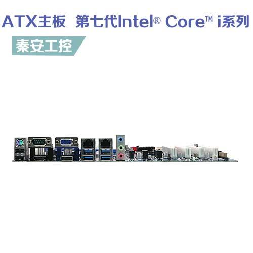 EAX-C236KP ATX工业主板Intel® C236芯片组 第七代Intel® Core™ i系列处理器