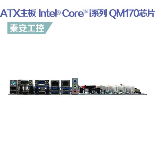 EAX-Q170KP ATX工业主板Intel®QM170芯片组 Intel® Core™ i系列处理器