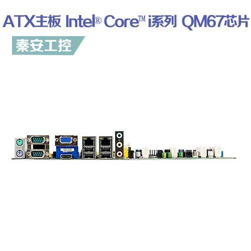 EAX-Q67 ATX工业主板Intel®QM67芯片 Intel® Core™ i系列处理器