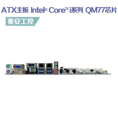 EAX-Q77 ATX工业主板Intel®QM77芯片 Intel® Core™ i系列处理器