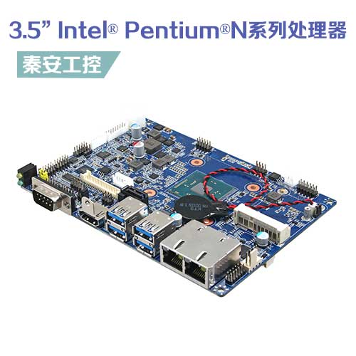 "ECM-BSWA 3.5""工业嵌板-主板处理器 Intel® Pentium®N系列,宽压,丰富的I/O接口。"