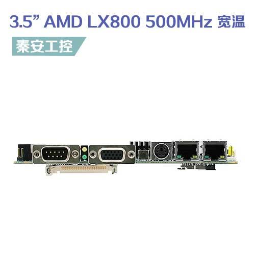 "ECM-LX800W 3.5""工业嵌板-主板处理器AMD LX800 500MHz,宽温,低功耗设计。"