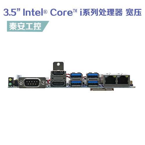 "ECM-SKLU 3.5""工业嵌板-主板处理器Intel® Core™ i系列,宽压,丰富的I/O接口"