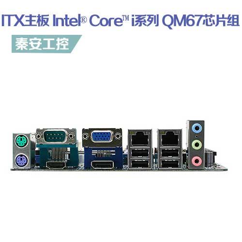 EMX-QM67 Mini-ITX工业主板Intel®QM67芯片组 Intel® Core™ i系列处理器