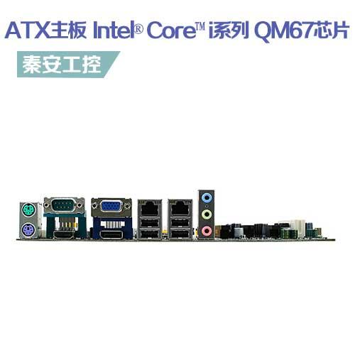 ERX-Q67 MicroATX工业主板Intel®QM67芯片组 Intel® Core™ i系列处理器