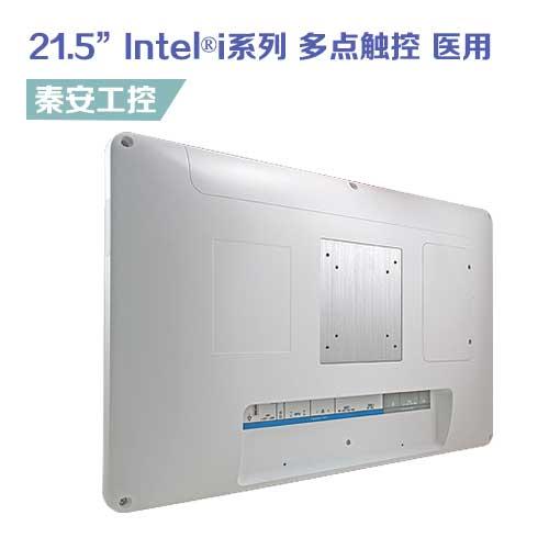 HID-2132 21.5″ 医疗医用多点触控超薄工业平板电脑,Intel® i系列处理器,丰富的I/O接口