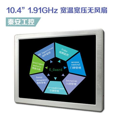 LPC-1009 10.4″工业平板电脑-IP65宽温宽压无风扇工业控制系统,Intel®1.91GHz处理器,丰富的I/O接口