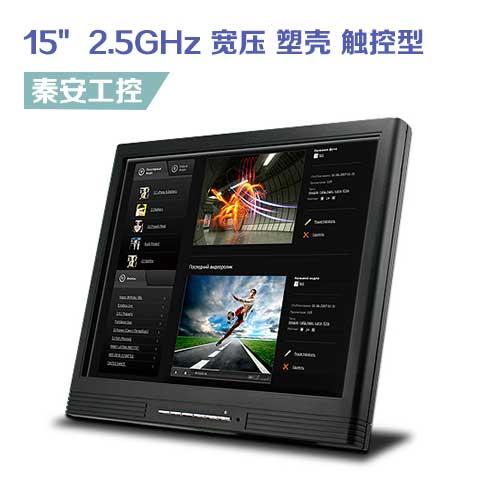 PPC-1506 15″工业平板电脑-宽压无风扇塑壳触控型设计,Intel®2.5GHz 处理器,丰富的I/O接口