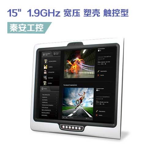 PPC-1528 15″ 工业平板电脑-IP65宽压无风扇塑壳触控型设计,Intel®1.9GHz处理器,丰富的I/O接口