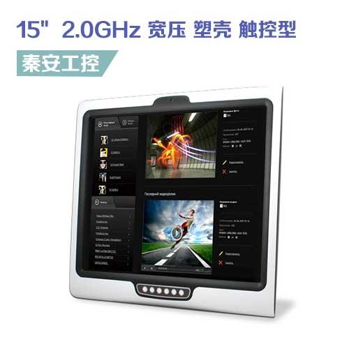 PPC-1529 15″ 工业平板电脑-IP65宽压无风扇塑壳触控型设计,Intel®2.0GHz处理器,丰富的I/O接口