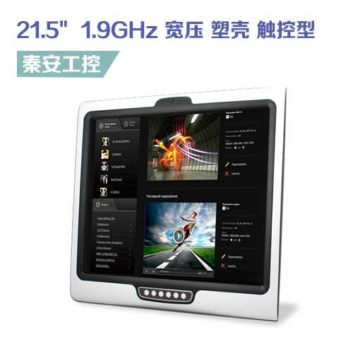 PPC-2128 21.5″工业平板电脑-IP65宽压无风扇塑壳触控型设计,Intel®1.9GHz处理器