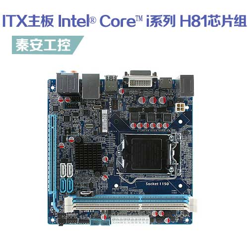 SEMX-H81 Mini-ITX工业主板Intel®H81芯片组 Intel® Core™ i系列处理器