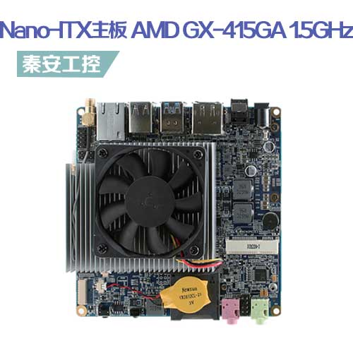 SENX-KA Nano-ITX工业主板 板载AMD GX-415GA 1.5GHz处理器