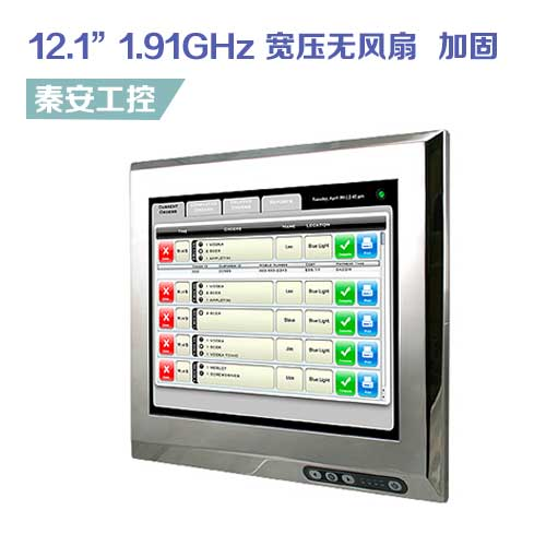 SPC-1209 12.1″强固型工业平板电脑-IP65宽压无风扇Intel®1.91GHz处理器