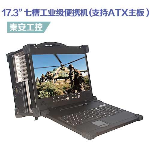 """PWS670P-17W-A0  17.3""""七槽工业级便携机(支持ATX主板)"""