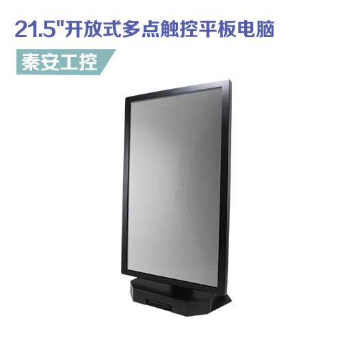 SID-21V 21.5″开放式多点触控工业平板电脑 带盖/支架/智能卡读卡器/电池