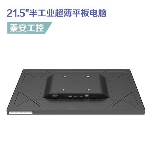 SID-21W9 21.5″半工业超薄平板电脑