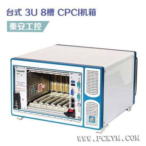 CPCI-0038 台式 3U 8槽 CPCI机箱
