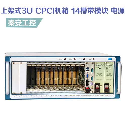 CPCI-1432上架式 3U 14槽CPCI机箱 带模块电源