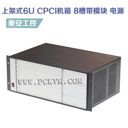 CPCI-4168上架式 6U 8槽CPCI机箱开发平台 带模块电源