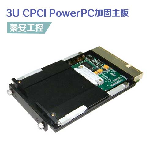 QA-C131B  3U CPCI PowerPC加固主板