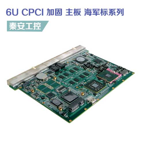 QA-P104B  6U CPCI Intel® Core™ 2 Duo加固主板  海军标系列
