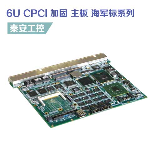 QA-P105B  6U CPCI Intel® Core™ 2 Duo 945G加固 计算机工业主板