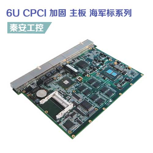 QA-P113B  6U CPCI Intel® Core™ i7 Duo 945G加固工业主板